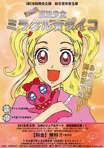 舞台版 魔法少女ミラクル☆ダイコ