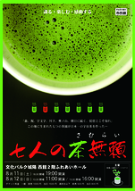 七人の茶無頼(さむらい)