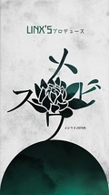 メビウス‐201805-大阪