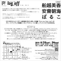 log_off