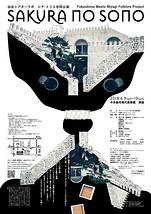 Fukushima Meets Miyagi Folklore Project  『SAKURA NO SONO』