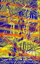 プロト・パスプア#03『分裂と光』
