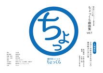 リーディング公演『ちょっくら戯曲集vol.1』