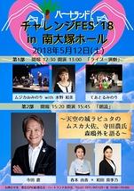 ハートランドチャレンジFES`18 in 南大塚ホール