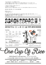 one cup of rice