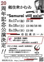 Samurai still exist
