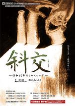 斜交(しゃっこう)〜昭和40年のクロスロード〜