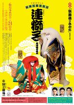平成30年6月歌舞伎鑑賞教室「連獅子」