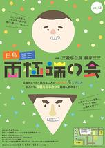 白鳥・三三 両極端の会 vol.12