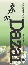太宰治没後70年、桜桃忌の季節に~津軽の音色と『葉桜と魔笛』~