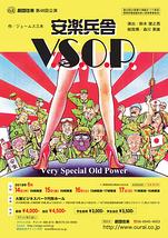 安楽兵舎V.S.O.P