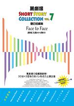 夏の短編集「Face to Face」