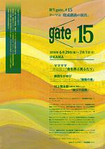 gate#15