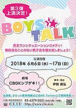 BOYS★TALK 第3弾