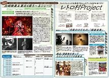 「白崎映美&東北6県ろ~るショー!!LIVE」