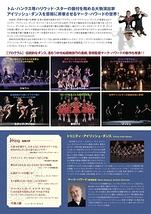トリニティ・アイリッシュ・ダンス
