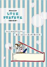 LOVE PERFUME ~真夏の夜の夢~