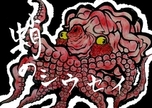 蛸のシウセイ