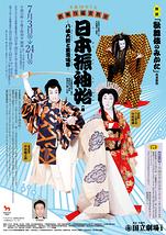 平成30年7月社会人のための歌舞伎鑑賞教室「日本振袖始」