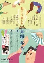 7月 伝統芸能の魅力(日本舞踊・邦楽)
