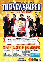 ザ・ニュースペーパー Part 93