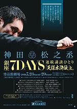 神田松之丞 銀座7 DAYS