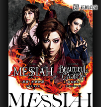 『MESSIAH(メサイア) −異聞・天草四郎−』『BEAUTIFUL GARDEN −百花繚乱−』