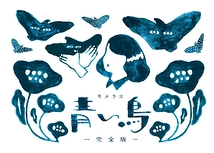 青い鳥 完全版