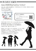 無名劇団短編集6月号