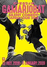 が~まるちょば サイレントコメディー JAPAN TOUR 2018