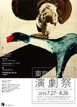 東京バビロン演劇祭2018