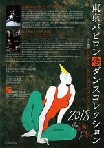 東京バビロン的ダンスコレクション2018