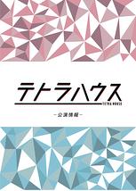 勝ち気島/イナヅマ