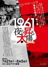 福島三部作 第一部「1961年:夜に昇る太陽」