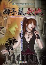 獅子と鼠と歌娘 ~Shishi to Nezumi to Utamusume~