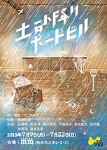TCアルプ「土砂降りボードビル」リニューアル再演