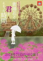 紫陽花と君と止まった時間