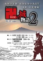 卍の城物語2
