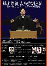 桂米團治広島特別公演 おぺらくご「フィガロの結婚」