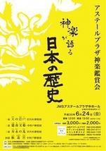 アステールプラザ神楽鑑賞会