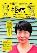今藤洋子連続ソロ公演「相席」第三弾