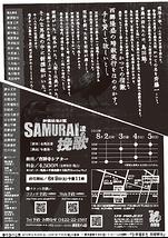 新撰組後日譚~SAMURAI達の挽歌