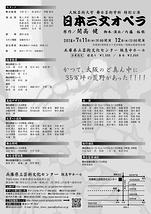 日本三文オペラ