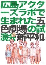 広島アクターズラボで生まれた五色劇場の試演会2 「新平和」