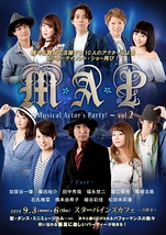 M・A・P 〜Musical Actors Party〜 vol.2