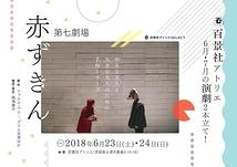 第七劇場「赤ずきん」