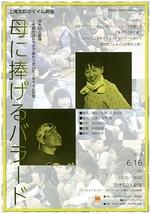 上海太郎のマイム劇場「母に捧げるバラード」