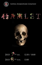 『ハムレット』