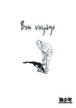 『Bon Voyage』