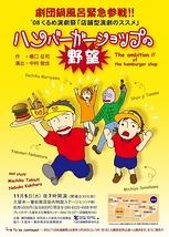 「ハンバーガーショップの野望」